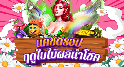 wins88-content-visual-spring-fortune-cash-drop-th