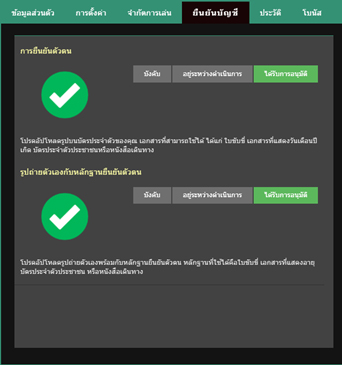 wins88-th-account-verification-documents-approved