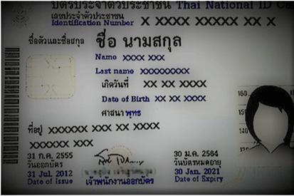 wins88-th-invalid-id-card-account-verification-image-1