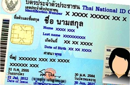 wins88-th-invalid-id-card-account-verification-image-2