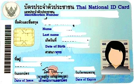 wins88-th-invalid-id-card-account-verification-image-3