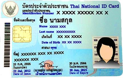 wins88-th-valid-id-card-account-verification-image