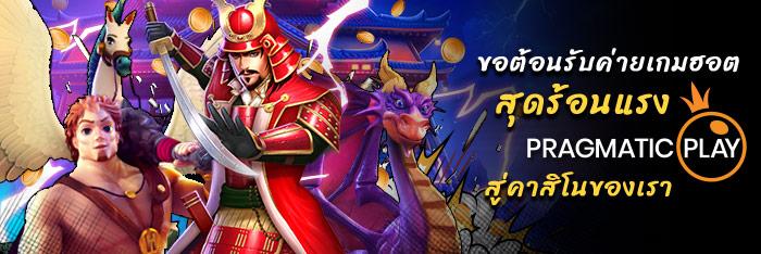 wins88-blog-banner-casino-news-Pragmatic-02