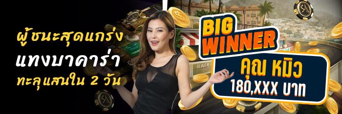 wins88-news-banner-big-winner-sa-baccarat